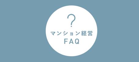 マンション経営FAQ