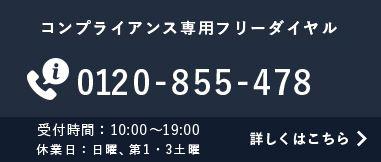 コンプライアンス専用フリーダイヤル 0120-899-155
